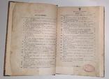 Собрание музыкальных пьес по хоровому пению 1890-х гг., фото №5
