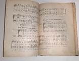 Собрание музыкальных пьес по хоровому пению 1890-х гг., фото №7