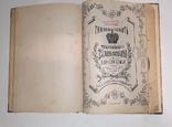 Собрание музыкальных пьес по хоровому пению 1890-х гг., фото №8