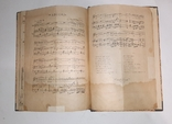 Собрание музыкальных пьес по хоровому пению 1890-х гг., фото №9
