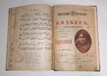 Собрание музыкальных пьес по хоровому пению 1890-х гг., фото №10