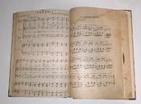 Собрание музыкальных пьес по хоровому пению 1890-х гг., фото №11