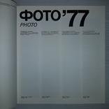 Фото СССР 5 фотоальбомов 1972-1978 Большой формат, фото №8