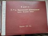 Альбом с фотографиями 5-го гвардейского Зимовниковского механизированного корпуса, фото №2