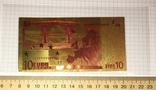 Позолоченная сувенирная банкнота 10 Euro (24K) в защитном файле / сувенір, фото №5