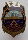 30 лет связи ВМФ СССР 1946-1976, фото №2