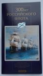 Набор 300 лет российского флота., фото №4