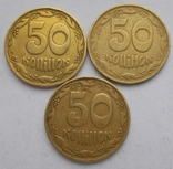 50 коп. 1992 г. 2.2БАм, 3 шт., фото №3