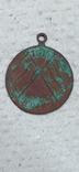 Старинная медаль 1914 г, фото №3