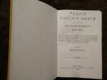 Редкие русские книги и летучие издания 18 века Ю. Битовт 1905г., фото №3