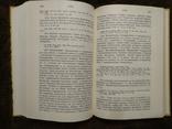 Редкие русские книги и летучие издания 18 века Ю. Битовт 1905г., фото №6