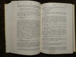 Редкие русские книги и летучие издания 18 века Ю. Битовт 1905г., фото №7