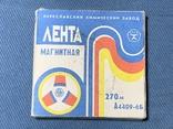 Лента магнитная Новая в коробке СССР, фото №5