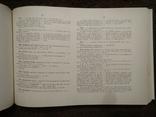 Каталог русских иллюстрированных изданий 1725-1860 гг. Н.А. Обольянинов. В 2 т., фото №5