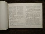 Каталог русских иллюстрированных изданий 1725-1860 гг. Н.А. Обольянинов. В 2 т., фото №7