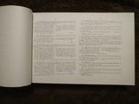 Каталог русских иллюстрированных изданий 1725-1860 гг. Н.А. Обольянинов. В 2 т., фото №8