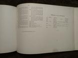 Каталог русских иллюстрированных изданий 1725-1860 гг. Н.А. Обольянинов. В 2 т., фото №11