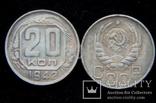 20 копеек 1942 года копия монеты СССР, фото №2
