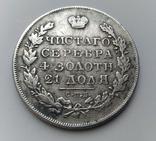 Рубль 1831, фото №5