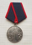 Медаль За отличие в охране государственной границы Копия, фото №2