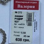 Серебряная цепочка с золотой короной, фото №6