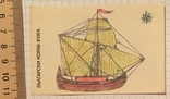 Календарик болгарский корабль ХVIII в. / судно, Болгария, 1990, фото №3