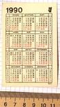 Календарик болгарский корабль ХVIII в. / судно, Болгария, 1990, фото №5