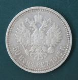 50 копеек 1912(ЭБ), фото №3