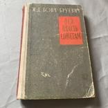 Вся власть советам, М.Д. Боев-Бруевич, 1957., фото №2