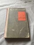 Вся власть советам, М.Д. Боев-Бруевич, 1957., фото №3