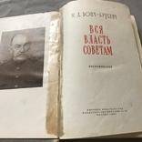 Вся власть советам, М.Д. Боев-Бруевич, 1957., фото №10