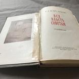 Вся власть советам, М.Д. Боев-Бруевич, 1957., фото №11