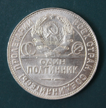 50 копеек 1924(ТР), фото №3