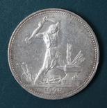 50 копеек 1924(ПЛ), фото №2