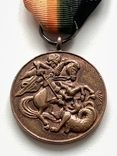 Медаль За бои в Курляндии ( Копия ), фото №4