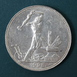 50 копеек 1925(ПЛ), фото №2