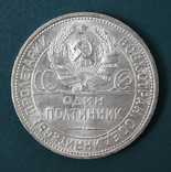 50 копеек 1925(ПЛ), фото №3
