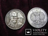 1 рубль 1613-1913 года 300 лет дом Романовых Копия, фото №2