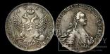 Полтина 1763 года СПБ Екатерина 2 копия, фото №2