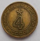 Жетон министерство торговли № 4, гладкий., фото №2