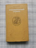 Нумизматический словарь. В. В. Зварич (1), фото №2