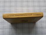 Нумизматический словарь. В. В. Зварич (1), фото №3