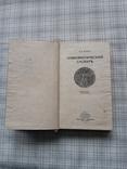 Нумизматический словарь. В. В. Зварич (1), фото №4