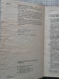 Нумизматический словарь. В. В. Зварич (1), фото №5