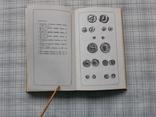 Нумизматический словарь. В. В. Зварич (1), фото №7