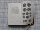 Нумизматический словарь. В. В. Зварич (1), фото №12