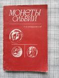 Монеты Ольвии. П. О. Карышковский, фото №2