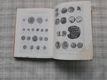 Монеты и Печати Византийского Херсона. И. В. Соколова, фото №9