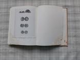 Монеты и Печати Византийского Херсона. И. В. Соколова, фото №10