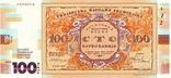 Сто карбованців Україна 100 карбованцев Украина 2017 банкнота купюра